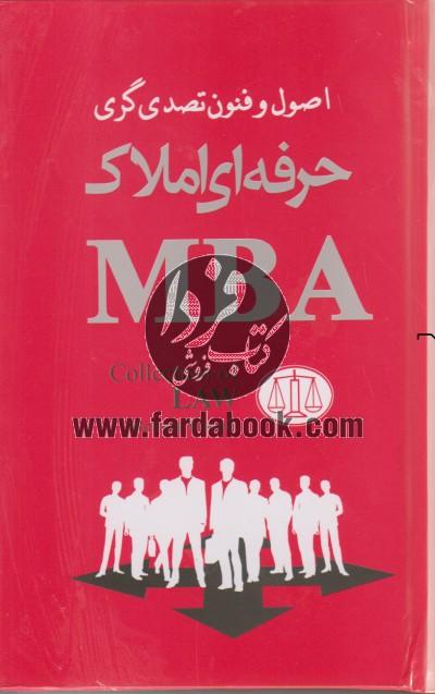 اصول و فنون تصدی گری حرفه ای املاکMBA