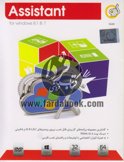 ASSISTANT for windows8.1 &7