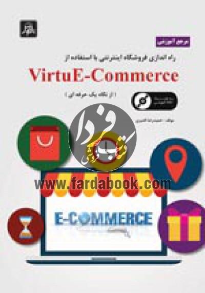 مرجع آموزشی راه اندازی فروشگاه اینترنتی با استفاده از Virtual-commerce