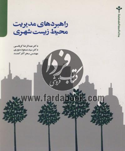 راهبردهای مدیریت محیط زیست شهری