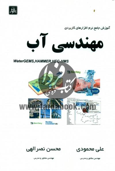 آموزش جامع نرم افزارهای كاربردی مهندسی آبWaterGEMS،HAMMER،HEC-HMS