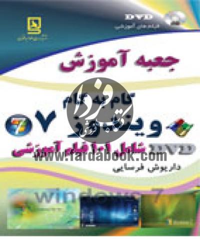 جعبه آموزش گام به گام ویندوز 7