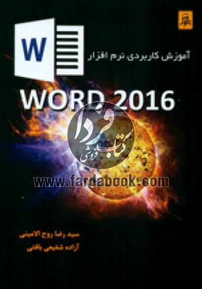 آموزش كاربردی نرم افزار WORD 2016