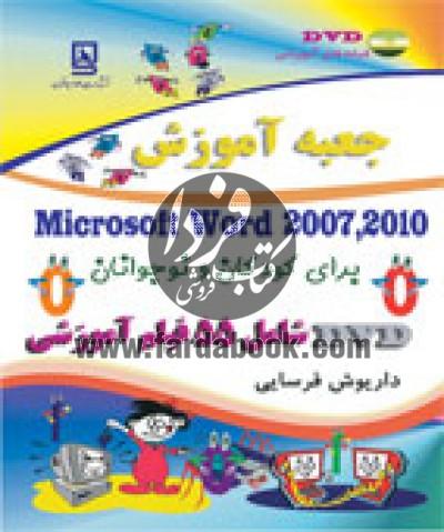 جعبه آموزش ورد 2007و 2010 برای کودکان و نوجوانان