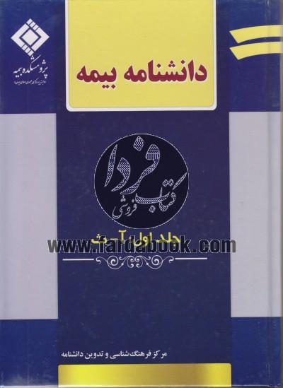 دانشنامه بیمه - جلد اول آ - ث