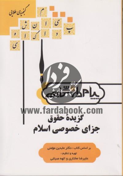 گنجینه طلایی گزیده حقوق جزای خصوصی اسلام