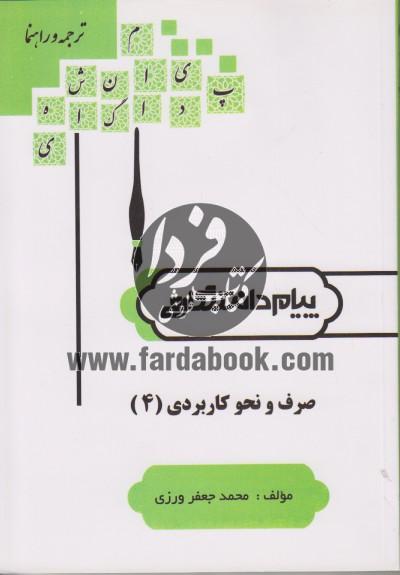 ترجمه و راهنما صرف و نحو کاربردی(4)
