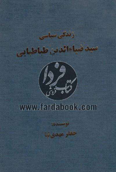 زندگی سیاسی سید ضیاء الدین طباطبایی (جلد اول و دوم)