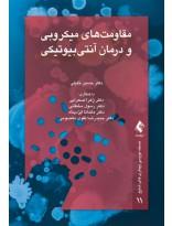مقاومت های میکروبی و درمان آنتی بیوتیکی