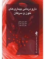 دارودرمانی بیماری های خون و سرطان