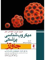 میکروب شناسی پزشکی جاوتز 2016 جلد اول(کلیات، ایمونولوژی، باکتریشناسی)
