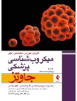 میکروب شناسی پزشکی جاوتز 2016 جلد دوم
