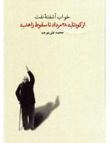 خواب آشفته نفت 3- از کودتای 28 تا سقوط زاهدی/ وزیری