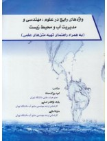واژه های رایج در علوم، مهندسی و مدیریت آب و محیط زیست(به همراه راهنمای تهیه متن های علمی)