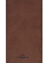 سالنامه 1396 (جیر،کشدار،زرکوب،پالنوئی)