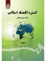 گستره اقتصاد اسلامی(1608)