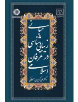 مبانی زیبایی شناسی در عرفان اسلامی(1680)