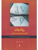 ریاضیات اقتصاد ,مدیریت و حسابداری(آزمون ها و پاسخ آزمون های کارشناسی ارشد 91 تا 94)