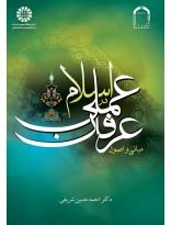 مبانی و اصول عرفان عملی در اسلام(1735)
