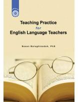 تدریس عملی برای مدرسان زبان انگلیسی(1914)