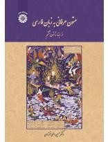 متون عرفانی به زبان فارسی:از ابتدا تا قرن ششم(1933)