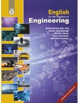 انگلیسی برای دانشجویان  رشته مهندسی(1939)