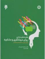 نظریه های بنیادین روان درمانگری و مشاوره ( اصول ، فنون و مطابقت های فرهنگی )