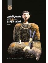 باستان شناسی آسیای مرکزی ( جلد دوم )
