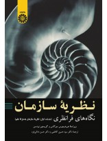 نظریه سازمان : نگاه های فرانظری ( جلد اول : نظریه سازمان به منزله علم )