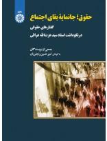 حقوق ؛ جانمایه بقای اجتماع ( گفتارهای حقوقی در نکوداشت استاد دکتر سید عزت الله عراقی )