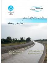 طراحی کانالهای آبیاری و سازههای وابسته