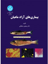 بیماریهای آزاد ماهیان