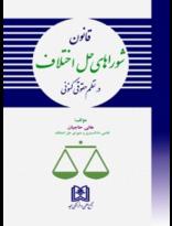 قانون شورای حل اختلاف در نظم کنونی