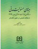 مبنای مسئولیت مدنی در قانون مجازات اسلامی جدید 1392