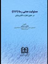 مسئولیت مدنی رسا(isp) در حقوق تجارت الکترونیکی