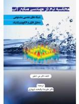 محاسبه نرم در مهندسی منابع آب