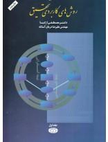 روشهای کاربردی تحقیق