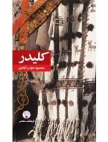 کلیدر (10 جلد در 5 مجلد )