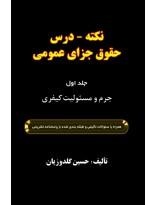 نکته - درس حقوق جزای عمومی جلد اول (جرم و مسئولیت کیفری)