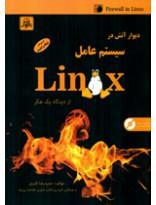 ديوارآتش در سيستم عامل Linuxازديدگاه يك هكر