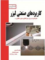 کاربردهای صنعتی لیزر