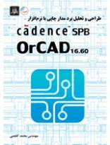 طراحی وتحليل بردمدار چاپی با نرم افزارcadence SPB OrCAD16.60