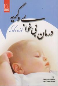 درمان بی خوابی و گریه نوزاد و کودک