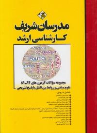 مجموعه سوالات آزمون های 81-91 علوم سیاسی و روابط بین الملل با پاسخ تشریحی(کارشناسی ارشد-مدرسان شریف)