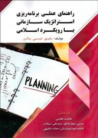 راهنمای عملی برنامه ریزی استراتژیک سازمانی با رویکرد اسلامی