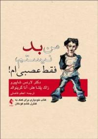 من بد نیستم، فقط عصبی ام! کتاب خودیاری برای کمک به کنترل خشم کودکان
