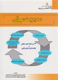 پژوهشنامه مدیریت 8 - مدیریت مالی