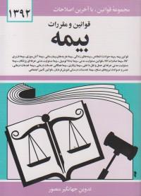 قوانین و مقررات بیمه 90