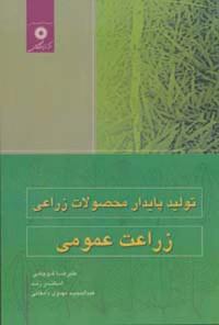 زراعت عمومی (تولید پایدار محصولات زراعی)