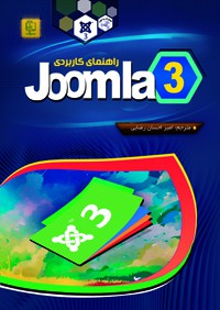 آموزش گام ب گام جوملا JOOMLA 3